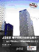 J2EE 電子商務系統開發實例─基於 Struts 和 Hibernate 技術實現-cover