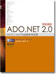 ADO.NET 2.0 實戰講座-cover