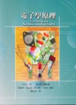 電子學原理 (Textbook on Semiconductors)-cover