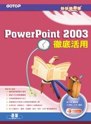 快快樂樂學 PowerPoint 2003 徹底活用
