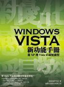 Windows Vista 新功能手冊-cover