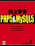 碼上學會 PHP 5 & MySQL 5 (Core Web Application Development with PHP and MySQL)-cover