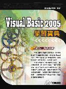 Visual Basic 2005 學習寶典-cover