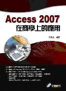 Access 2007 在商學上的應用-cover