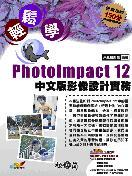 PhotoImpact 12 中文版影像設計實務-cover