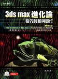 3ds max 進化論─指令剖析與實作-cover