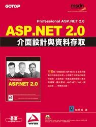 ASP.NET 2.0 介面設計與資料存取 (Professional ASP.NET 2.0)-cover