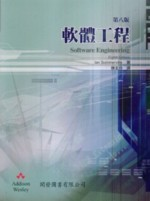 軟體工程 (Sommerville/ Software Engineering, 8/e)-cover
