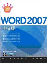 突破 Word 2007 中文版-cover
