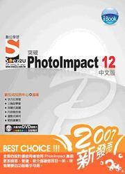 突破 PhotoImpact 12 中文版 Soez2U 數位學習-cover