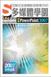 互動式多媒體影音教學 DVD 多媒體學園:突破 PowerPoint 2007-cover