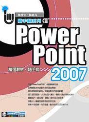 PowerPoint 2007 精選教材隨手翻-cover