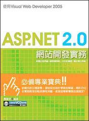ASP.NET 2.0 網站開發實務