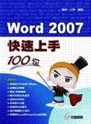 Word 2007 快速上手 100 招-cover