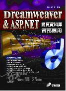 Dreamweaver & ASP.NET 網頁資料庫實務應用-cover