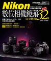 Nikon 數位相機鏡頭完全指南─嚴選 32 款-cover