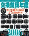 2006 交換鏡頭年鑑-cover