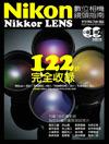 Nikon Nikkor LENS 數位相機鏡頭指南-cover