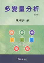 多變量分析, 4/e-cover