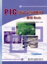PIC 單晶片實務應用─使用 Basic-cover