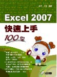 Excel 2007 快速上手 100 招-cover