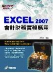 Excel 2007 會計財務實務應用-cover