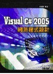 Visual C# 2005 網路程式設計-cover