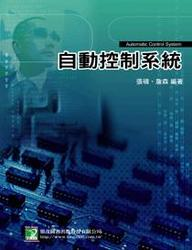 自動控制系統-cover