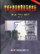 寬頻光纖有線電視系統技術(修訂版)-cover
