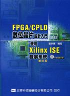 FPGA/CPLD 數位晶片設計入門─使用 Xilinx ISE 發展系統, 2/e-cover