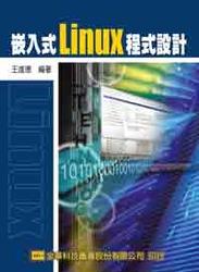 嵌入式 Linux 程式設計, 2/e-cover
