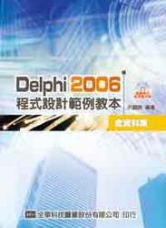 Delphi 2006 程式設計範例教本(含資料庫)