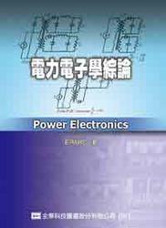 電力電子學綜論-cover
