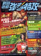 網路遊戲強者特攻 No.23-cover