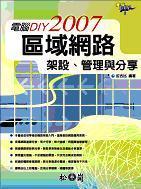電腦 DIY 2007-區域網路架設、管理與分享-cover