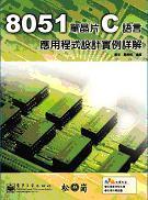 8051 單晶片 C 語言應用程式設計實例詳解-cover