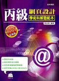 2007 最新版丙級網頁設計學術科解題範本, 2/e-cover