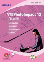 學會 PhotoImpact 12 e 點就通-cover