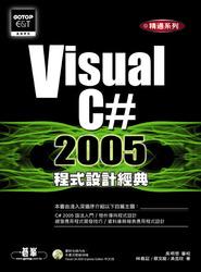 Visual C# 2005 程式設計經典-cover