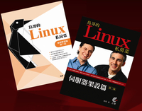 鳥哥的 Linux 伺服器架設篇, 2/e & 鳥哥的 Linux 私房菜基礎學習篇, 2/e-cover