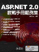 ASP.NET 2.0 教戰手冊範例集-cover