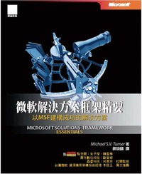 微軟解決方案框架精要 (Microsoft Solutions Framework Essentials)-cover