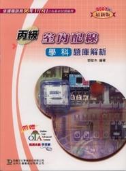 丙級室內配線學科題庫解析 2007 年最新版-cover