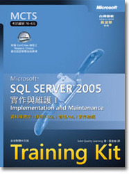 Microsoft SQL Server 2005 實作與維護 I (MCTS Self-Paced Training Kit (Exam 70-431): Microsoft SQL Server 2005 Implementation and Maintenance)-cover