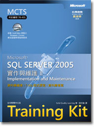 Microsoft SQL Server 2005 實作與維護 II (MCTS Self-Paced Training Kit (Exam 70-431): Microsoft SQL Server 2005 Implementation and Maintenance)-cover