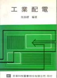 工業配電-cover