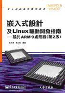 嵌入式設計及 Linux 驅動開發指南─基於 ARM9 處理器, 2/e-cover
