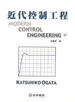 近代控制工程 (Modern Control Engineering, 4/e)-cover