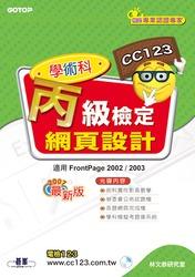 網頁設計丙級檢定學術科 2007 最新版, 3/e-cover