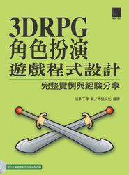 3D RPG 角色扮演遊戲程式設計:完整實例與經驗分享-cover